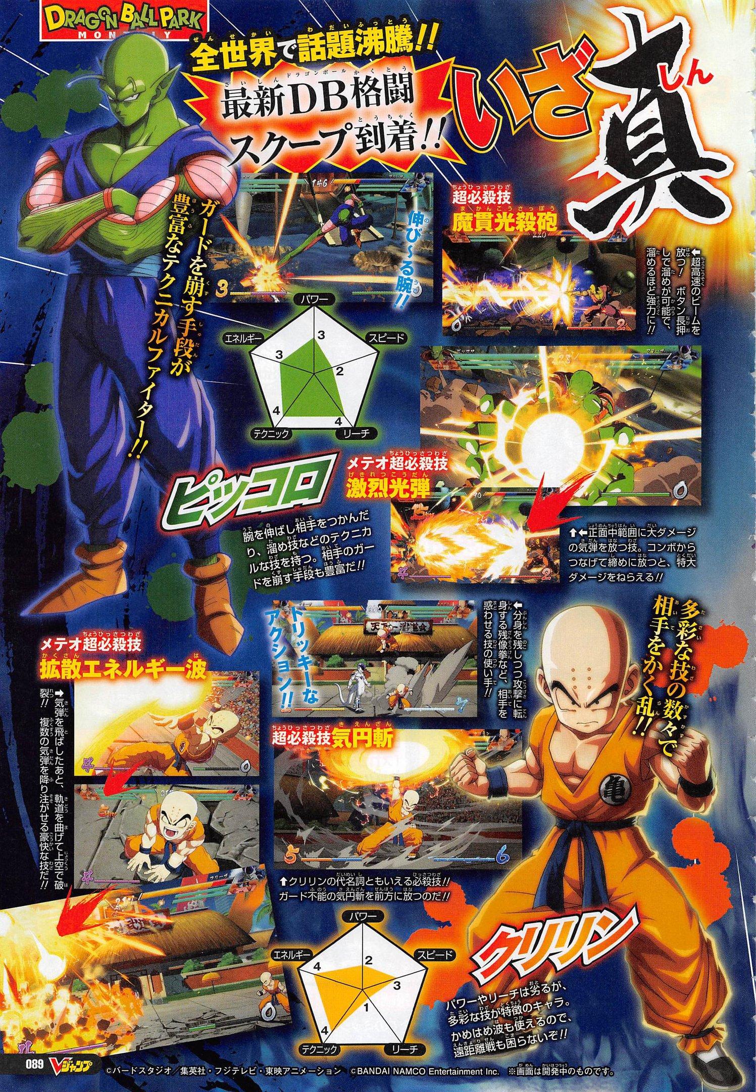 dragon-ball-fighterz-v-jump1