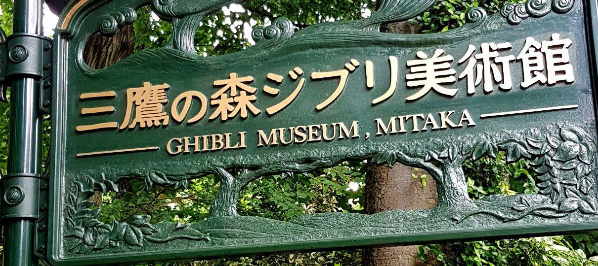 Museu Ghibli: uma visita inesquecível ao universo fantástico de Hayao Miyazaki no Japão