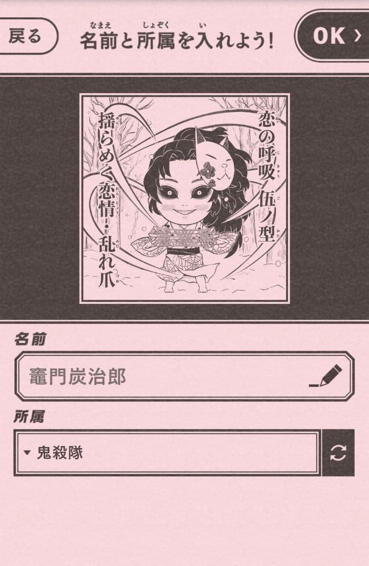 Crie seu próprio personagem de Demon Slayer no site oficial da Shonen Jump 5