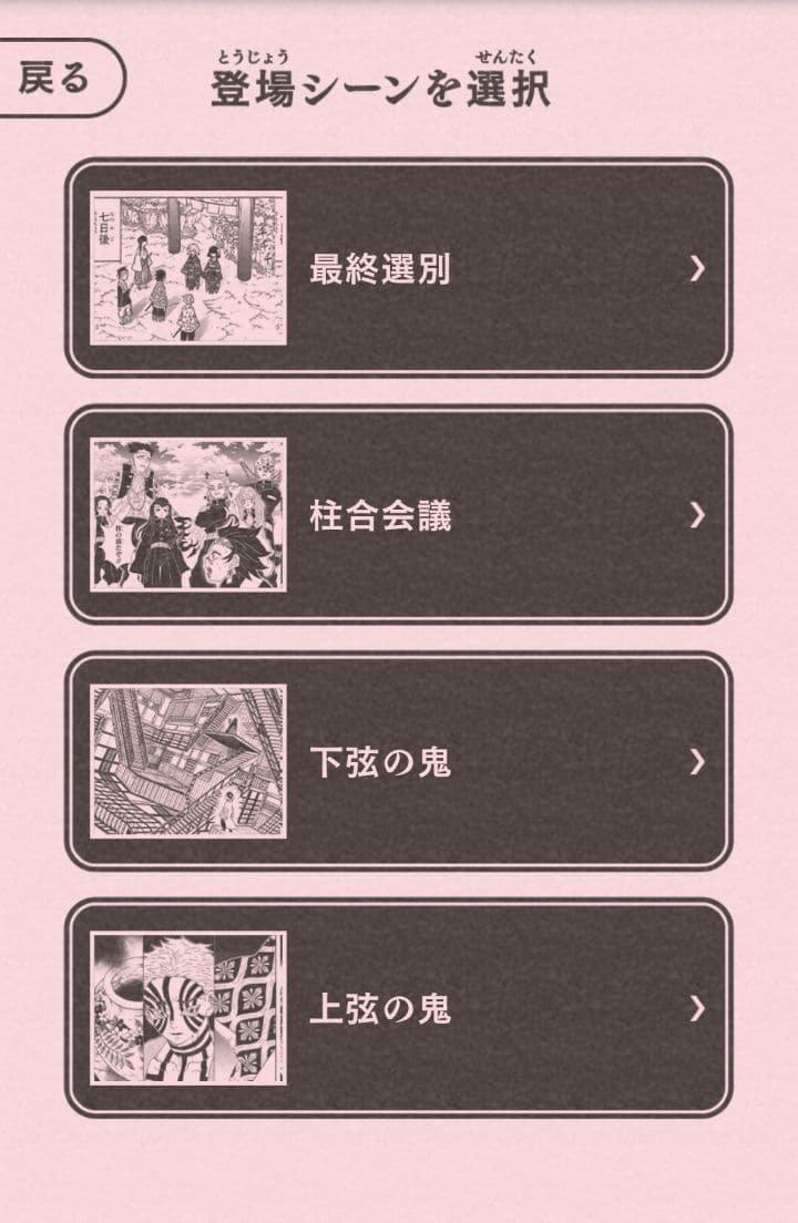 Crie seu próprio personagem de Demon Slayer no site oficial da Shonen Jump 7