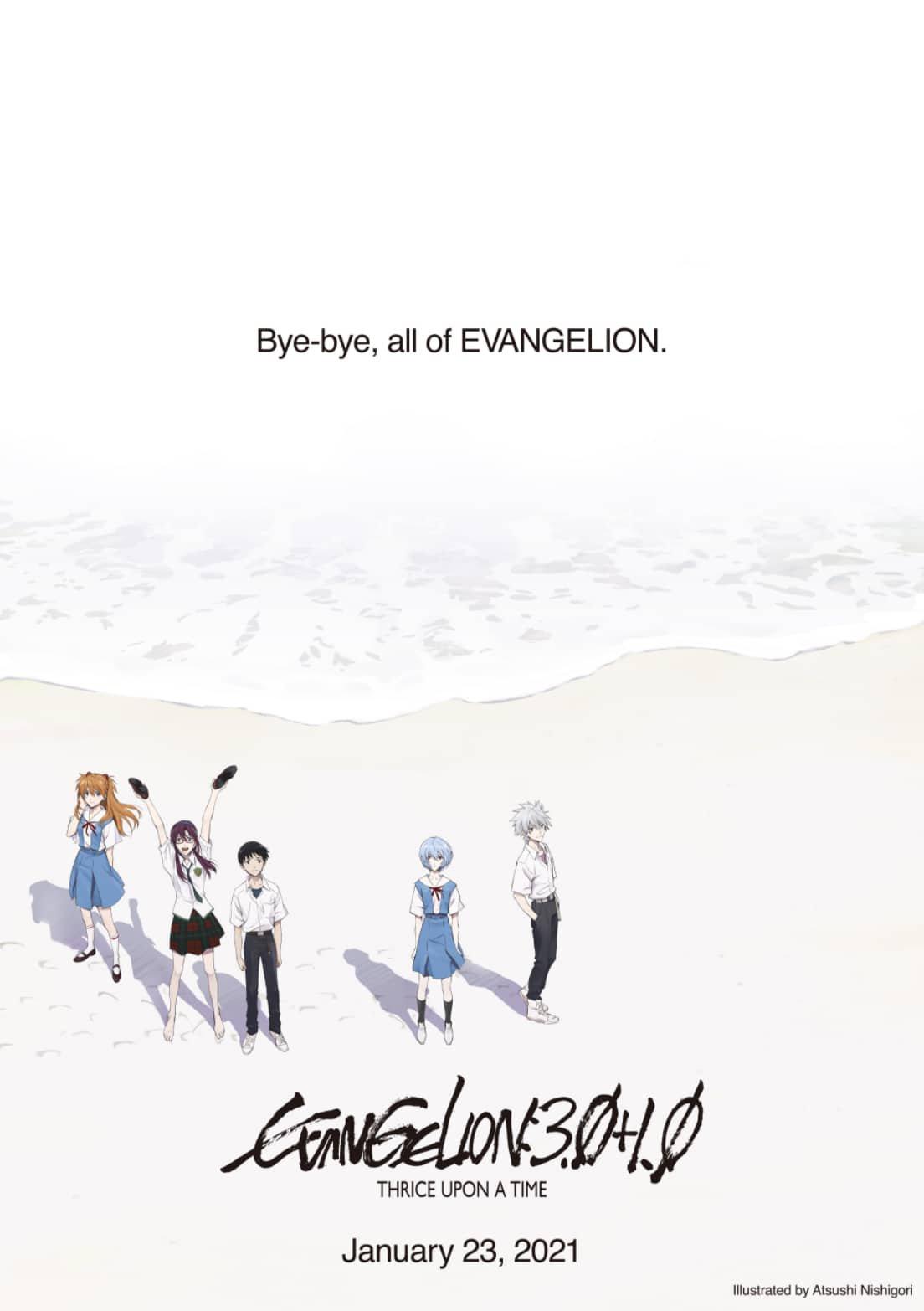 evangelion 3 1 poster final