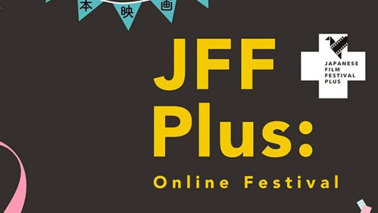 Fundação Japão promove festival de cinema online e gratuito